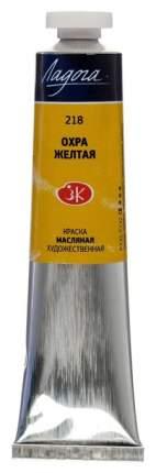 Масляная краска Невская Палитра Ладога охра желтая 46 мл