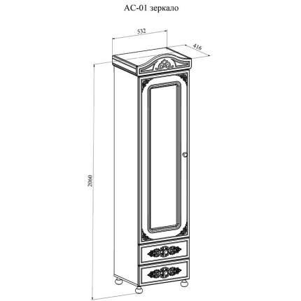Платяной шкаф Компасс-мебель Ассоль плюс АС-01 KOM_AC01_3_plus 53,2x41,6x206, ваниль