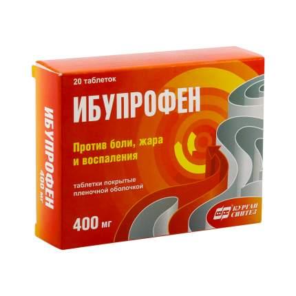Ибупрофен таблетки 400 мг 20 шт.