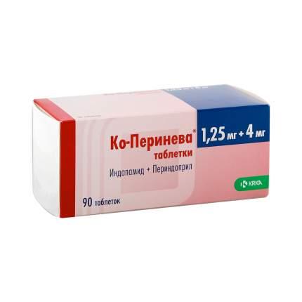 Ко-Перинева таблетки 1,25 мг+4 мг 90 шт.