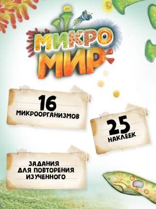 Книга 4D-Энциклопедия В Дополненной Реальности Микромир