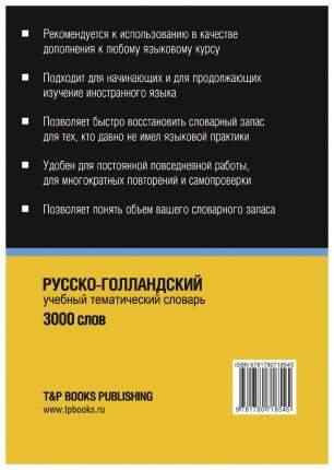 Словарь T&P Books Publishing Русско-Голландский тематический Словарь. 3000 Слов