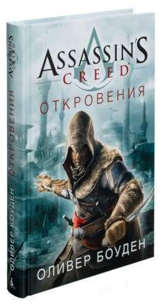 Графический роман Assassin's Creed Откровения