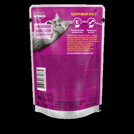 Влажный корм для котят Whiskas паштет с курицей, 24 шт по 85г