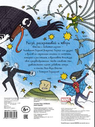 Марвел, Doodles, Человек-Паук, книга Дудлов
