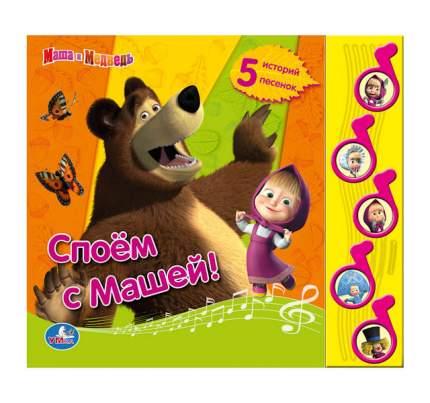 Книжка-Игрушка Умка Маша и Медведь. Споем С Машей! 177427