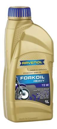 Гидравлическое масло RAVENOL Fork Oil Heavy 15w 1л 1182105-001-01-999