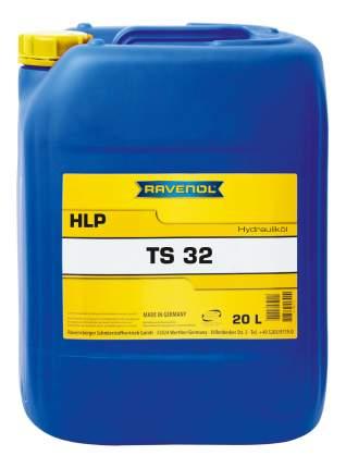 Гидравлическое масло RAVENOL Hydraulikoel TS 32 20л 1323104-020-01-999