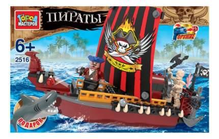 Конструктор Пластиковый Город Мастеров Пиратский Корабль