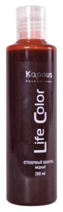 Оттеночный шампунь Kapous Life Color Коричневый 200 мл