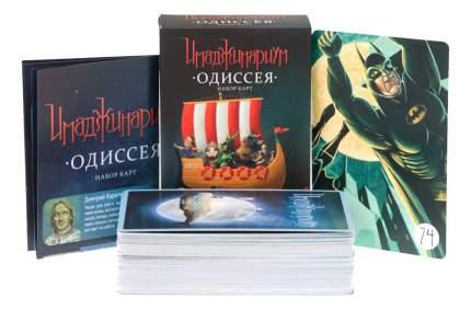 Семейная настольная игра Cosmodrome Games Одиссея