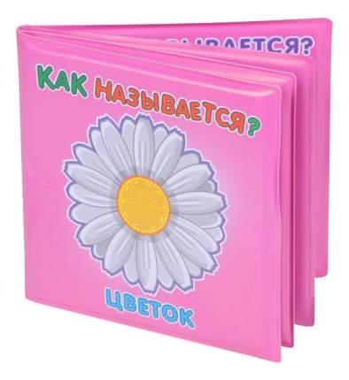 Книжка для купания YAKO Toys Как называется цветок?