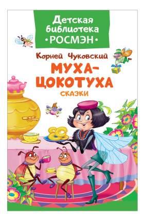 Книжка Росмэн Муха-Цокотуха
