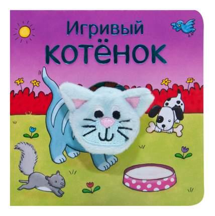 Книжка Школа Семи Гномов Игривый котёнок