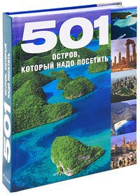 Путеводитель 501 Остров, который надо посетить