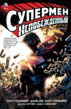 Графический роман Супермен непобеждённый