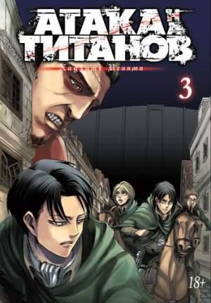 Манга Атака на Титанов. Книга 3