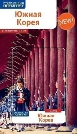 Южная корея, путеводитель С Мини-Разговорником