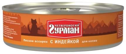 Консервы для котят Четвероногий Гурман Мясное ассорти, индейка, 100г