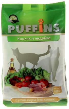Сухой корм для кошек Puffins, Индейка, кролик, 0,4кг