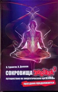Книга Сокровища Экстаза, путешествие по Энергетическим Оргазмам, праздник продолжается