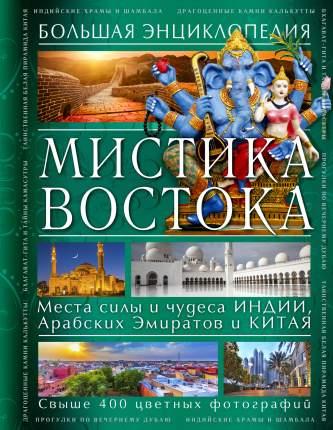 Мистика Востока, Большая энциклопедия