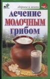 Книга Лечение Молочным Грибом