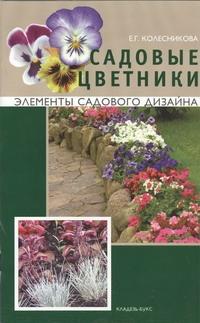Книга Садовые цветники