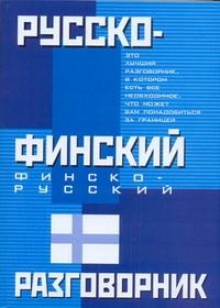 Русско-Финский, Финско-Русский Разговорник