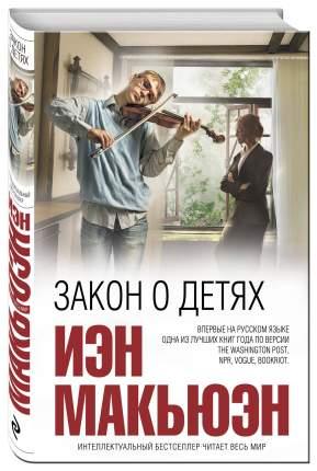 Книга Закон о Детях