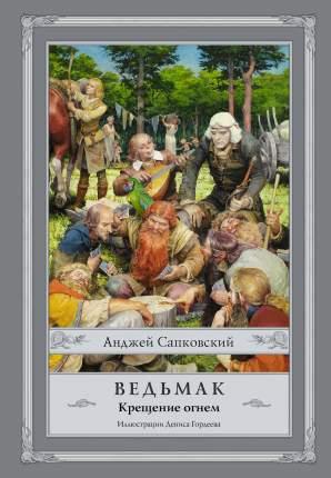 Книга Ведьмак: крещение Огнем