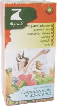 Чай травяной 7 Трав cтройность и красота 20 пакетиков