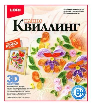 Набор для квиллинга Летняя палитра Lori Квл-013
