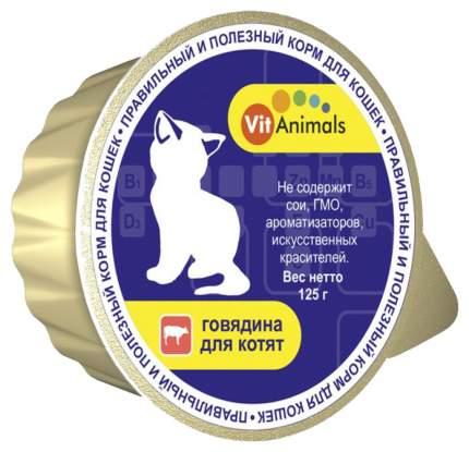 Консервы для котят VitAnimals, говядина, 10шт, 125г