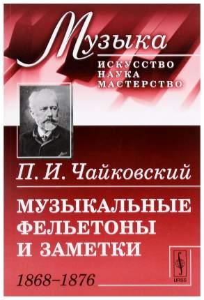 Книга Музыкальные фельетоны и заметки: 1868--1876