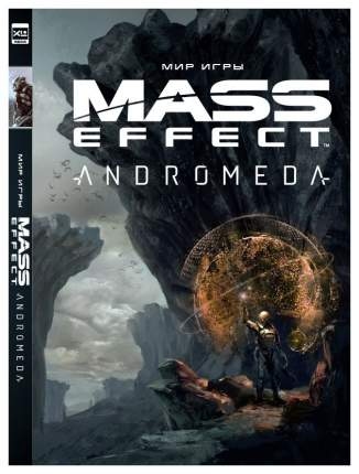 Артбук Мир игры Mass Effect: Andromeda