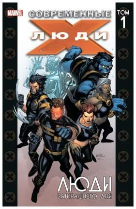 Графический роман Современные Люди Икс. Том 1. Люди завтрашнего дня