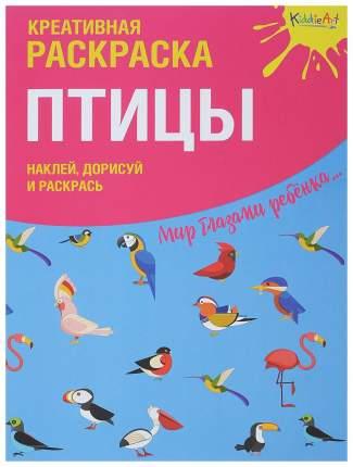 Креативная Раскраска птицы С наклейками Kiddieart