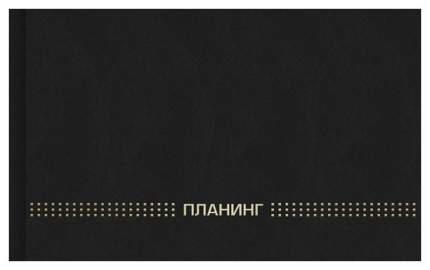 Планинг недат. арт. 45639 ЧЕРНЫЙ /220*135 мм, горизонт.
