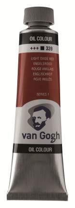 Краска масляная Van Gogh туба 40мл №339 Красный оксид светлый