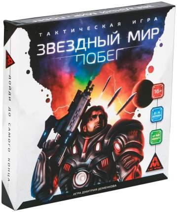 Настольная тактическая игра «Звёздный мир. Побег» ЛАС ИГРАС
