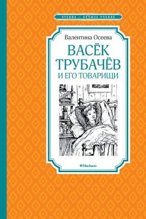 Книга Васёк Трубачёв и его товарищи (нов.оф.)