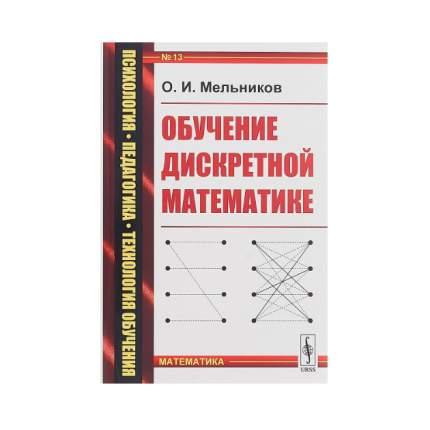 Обучение Дискретной Математике. Выпуск №13