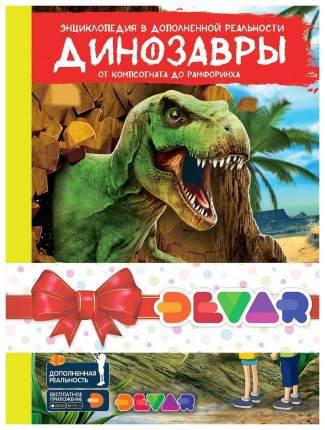 """Комплект книг """"Энциклопедии в дополненной реальности-1"""" Devar Kids"""