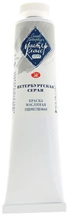 Масляная краска Невская Палитра Мастер-класс петербургский серый 46 мл