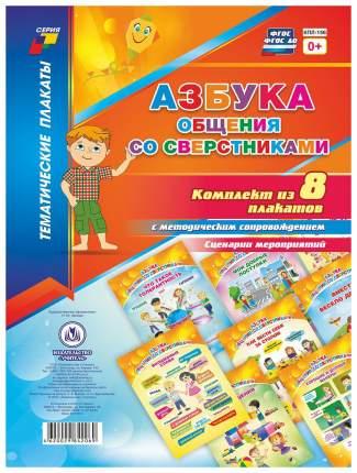 Комплект плакатов Азбука общения со сверстниками: 8 плакатов с методическим сопровождением