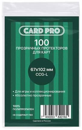 Протекторы Card-Pro Ccg-L 100 Шт