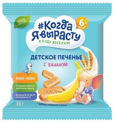Печенье детское Когда Я вырасту c бананом с витаминами и минералами