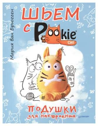 Книга Шьем С Pookieсat