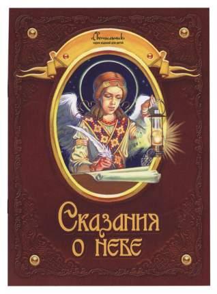Сказания о Небе книга пересказ Дмитрий Харченко